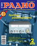 radio-2012-02