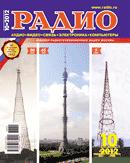 radio-2012-10