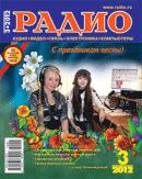 radio-2012-3