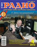 radio-2012-4