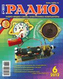 radio-2012-6