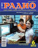 radio-2013-06